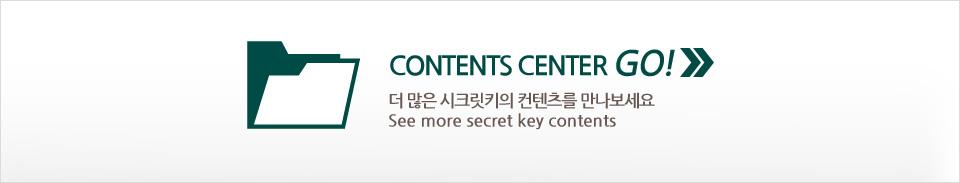 컨텐츠센터